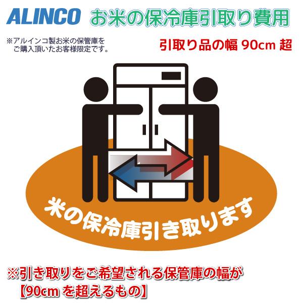 アルインコ製玄米保管庫ご購入のお客様限定、不要保管庫引取り費用「引き取り商品幅90cm超」アルインコ製玄米保管庫と同時にご購入下さい。