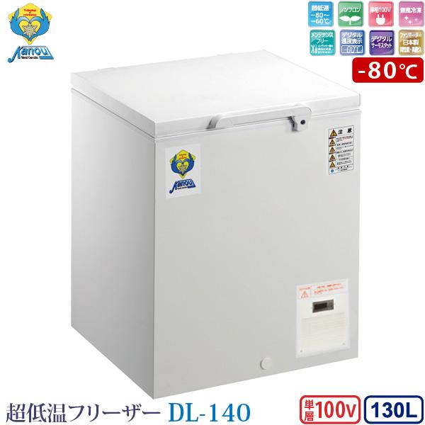 カノウ冷機 超低温フリーザー 冷凍ストッカー DL-140 業務用冷凍庫 130L -80℃ ノンフロン 車上渡し 個人宅不可 代金引換不可 送料無料 (沖縄・離島・郡部除く) 設置オプションあり
