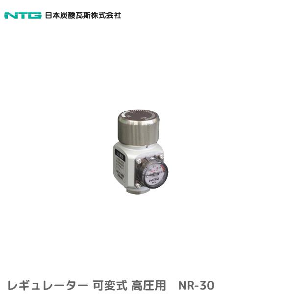 日本炭酸瓦斯 汎用 レギュレーター 可変式 NR-30 高圧用 炭酸ガス ヘリウム 窒素 (オープン/クローズあり) 代金引換不可