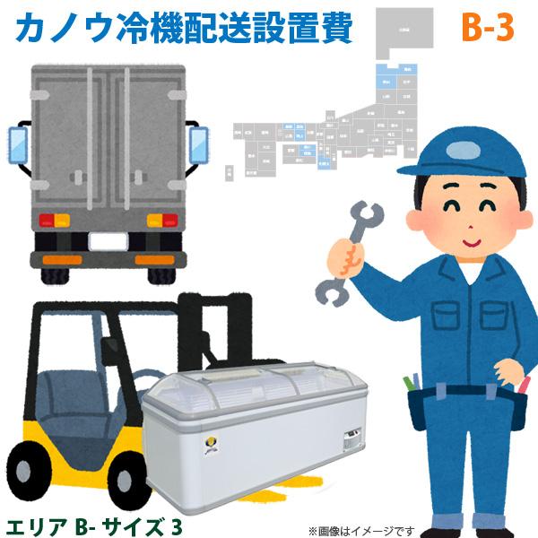 カノウ冷機 低温フリーザー ショーケース 配送設置費 エリアB サイズ3