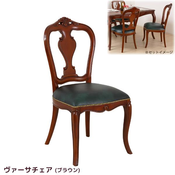ダイニングチェア 天然木 ダイニングチェアー ブラウン 上品でおしゃれな猫脚 完成品 椅子 代金引換不可