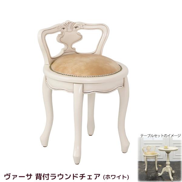 ラウンドチェア 背付き コンパクト 360度 回転式 おしゃれな猫脚 ホワイト 手彫り彫刻がエレガントでおしゃれ 代金引換不可