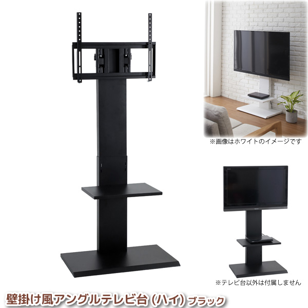 壁寄せテレビスタンド 32型~60型対応 壁掛け風テレビ台 アングル調整能付き ハイタイプ ブラック 壁寄せTV台 角度調整 首振り スイング 代金引換不可