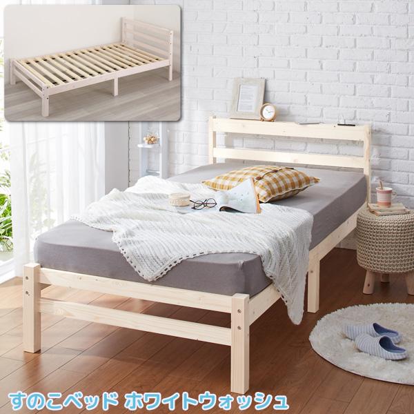 すのこ シングル ベッド ベッドフレーム ホワイトウォッシュ コンセント付き 天然木 パイン材仕様 代金引換不可