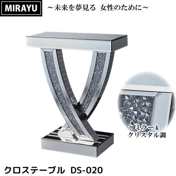 ミラーテーブル おしゃれで豪華なクリスタル調装飾 コンソールテーブル クロステーブル 代金引換不可