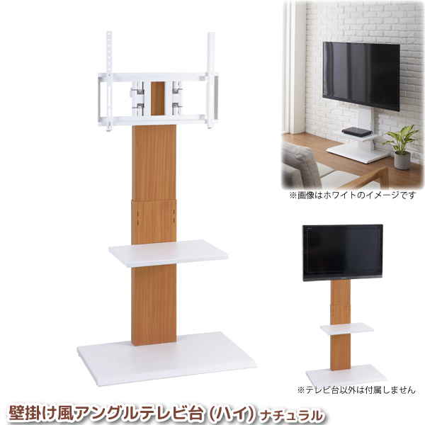 壁寄せテレビスタンド 32型~60型対応 壁掛け風テレビ台 アングル調整能付き ハイタイプ ナチュラル 壁寄せTV台 角度調整 首振り スイング 代金引換不可