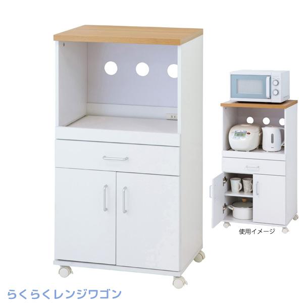 キッチンワゴン 引き出し 扉収納 コンセント キャスター付き 炊飯器 電気ケトルの収納に便利なスライド棚付き レンジワゴン 代金引換不可