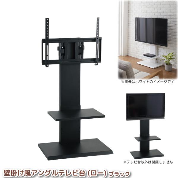 壁寄せテレビスタンド 32型~60型対応 壁掛け風テレビ台 アングル調整能付き ロータイプ ブラック 壁寄せTV台 角度調整 首振り スイング 代金引換不可