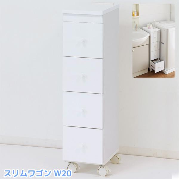 スリムワゴン 幅20cm キャスター付き 4段 コンセント付き 隙間収納 キッチン 洗面所のすき間収納に 代金引換不可