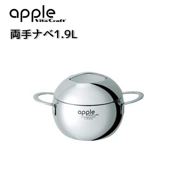 【ビタクラフトフライパン】 Vita Craft ビタクラフト アップル 両手鍋 1.9L No.2752