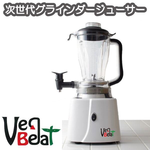 【ジューサー】【ミキサー】 ツインズ 次世代グラインダージューサー VegBeat ベジビート UT-VB1500 【ダイエット】【美容健康】