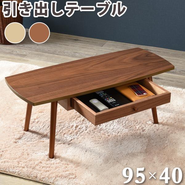 センターテーブル 角型 幅95cm ブラウン 引出し付き 天然木 両側スライド テーブル ローテーブル リビングテーブル 収納 おしゃれ シンプル UV塗装 代引不可