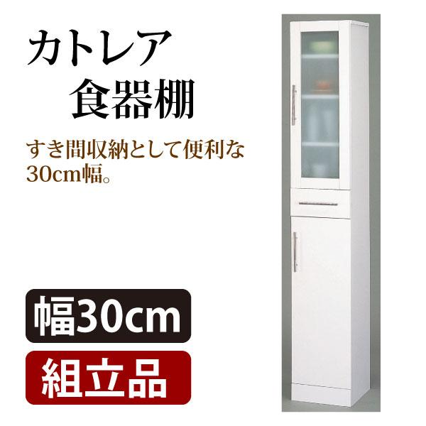 【送料無料】【代金引換不可】クロシオ カトレア 食器棚 幅30cm 【カップボード】【キッチン収納】【すき間収納 30cm】
