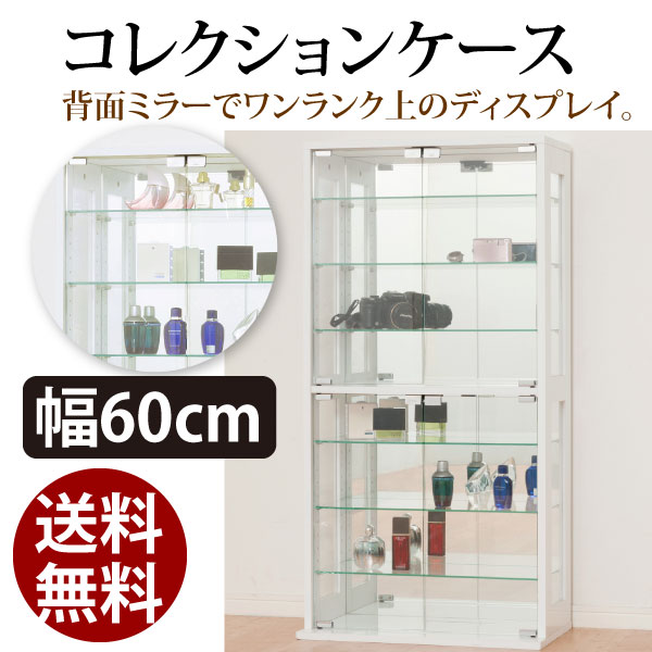 【送料無料】 コレクションケース ホワイト 27050 【コレクションボード】【コレクションラック】【フィギュアケース】クロシオ