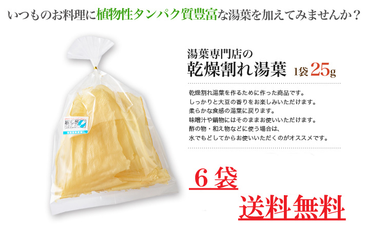 乾燥割れ湯葉(25g)×6袋 たっぷり6袋をで!! ゆば 乾燥ゆば 業務用ゆば