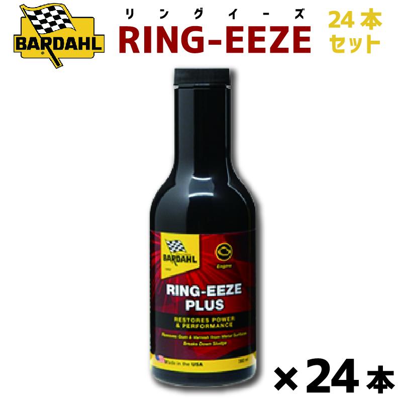 【¥500OFFクーポン発行中!】BARDAHL(バーダル) RING-EEZE PLUS リングイーズプラス エンジンフラッシング 遅効性 エンジンパワー回復 スラッジ除去 24本セット