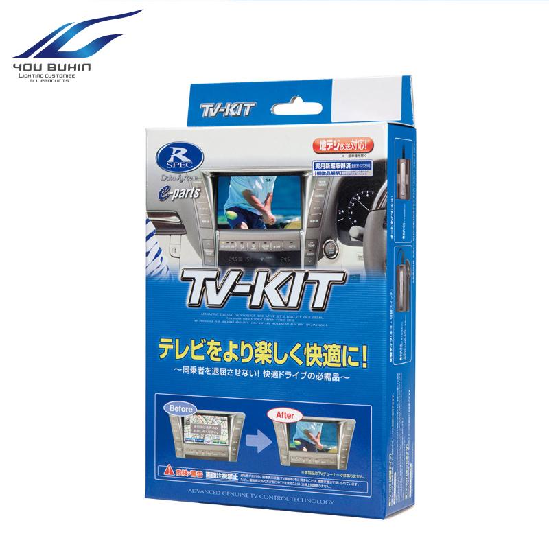 データシステム UTV404P2 テレビキット(切替タイプ) 【マツダ】アクセラ・アテンザ・ロードスター・デミオ・CX-5など