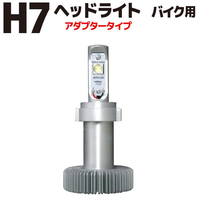 スズキ BANDIT1250F 適合品 LeFH-e リーフイー バイク用 Moto ヘッドライトLED H7アダプタータイプ 車検対応 2年保証 取付簡単