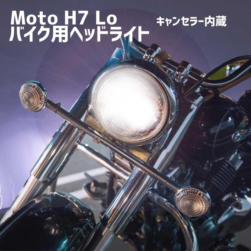 バラストには抵抗を内蔵。簡単にハロゲンからHID化! HID ヘッドライト BMW R1200GS キャンセラー内蔵 H7 Lo 35W 6000K 保安基準 対応品 2年保証 輸入車 適合 ロービーム バイク用 LeFH-e リーフイー コルハート