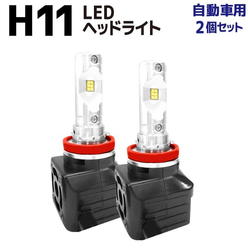 日産ノート eパワー NOTE e-POWER LEDヘッドライト E12 MC後(H28.11~)対応 H11 Lo ロービーム 6000K 2400lm 車検対応 3年保証 LeFH-e リーフイー高品質