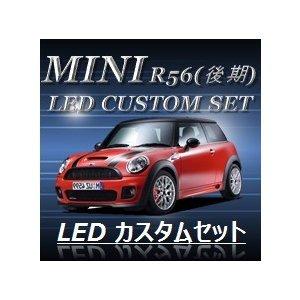 【¥500OFFクーポン発行中!】【ネコポス発送】BMW MINI R56後期 H22.10~(2010.10~) LEDカスタムセット