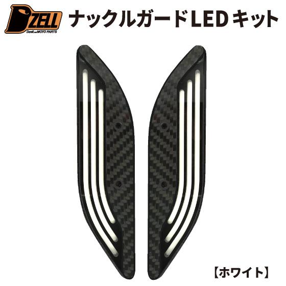 【¥500OFFクーポン発行中!】MT-09 TRACER (トレーサー)用 ナックルガード LEDキット Dzell(ディーゼル) 車種別専用品