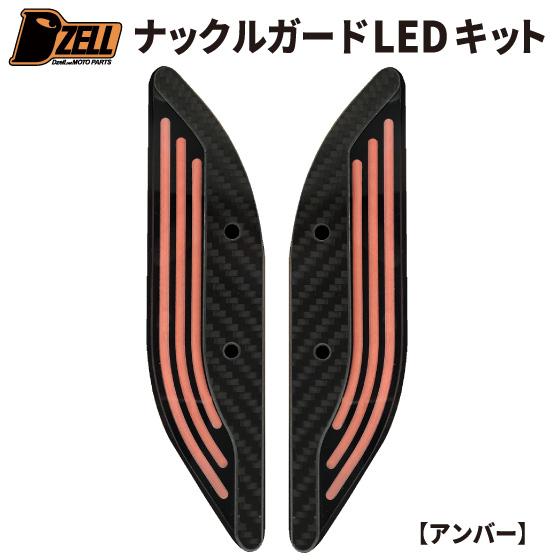 Dzell(ディーゼル)ナックルガード LEDキット ヤマハMT-09 TRACER 2SCS 専用品(色:アンバー)