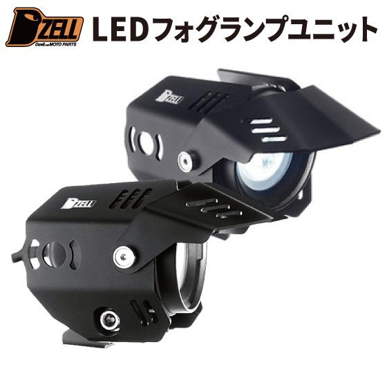 Dzell LEDフォグライトセット ホンダ MSX125(グロム)専用品 ベースキット+専用ブラケットあり HONDA ディーゼル LEDフォグランプ フォグユニット