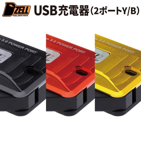 【¥500OFFクーポン発行中!】T-MAX MT09 MT-07 C600 BMW など Dzell(ディーゼル) バイク用 USB充電器 USB2ポートY/B 汎用タイプ 防水仕様 3A