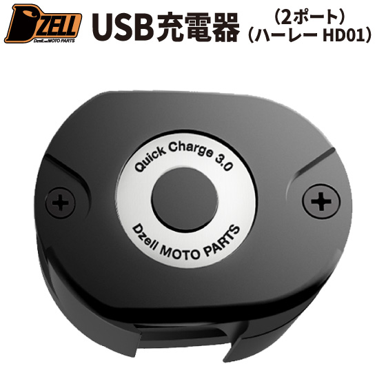 Dzell(ディーゼル) USB TWOポート バイク用USB充電器 スマホ充電 2ポート  ハーレーダビットソン専用(HARLEY DAVIDSON)HD-01 防水仕様
