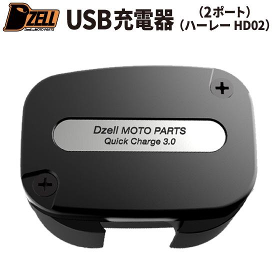 Dzell(ディーゼル) USB TWOポート バイク用USB充電器 スマホ充電 2ポート  ハーレーダビットソン専用(HARLEY DAVIDSON)HD-02 防水仕様