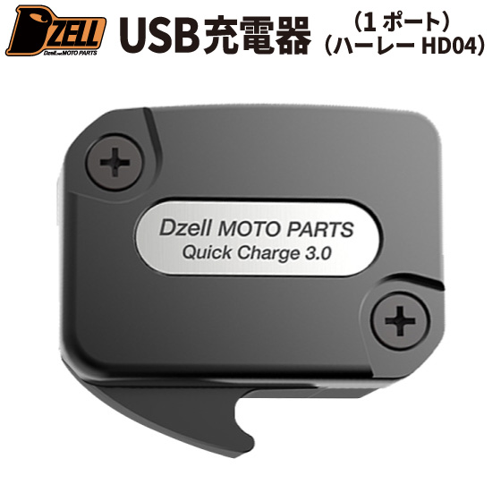 【¥500OFFクーポン発行中!】ハーレーダビットソン用 Dzell(ディーゼル) USB1ポート HD-04 防水Harley DaVidson STREET 750 Series