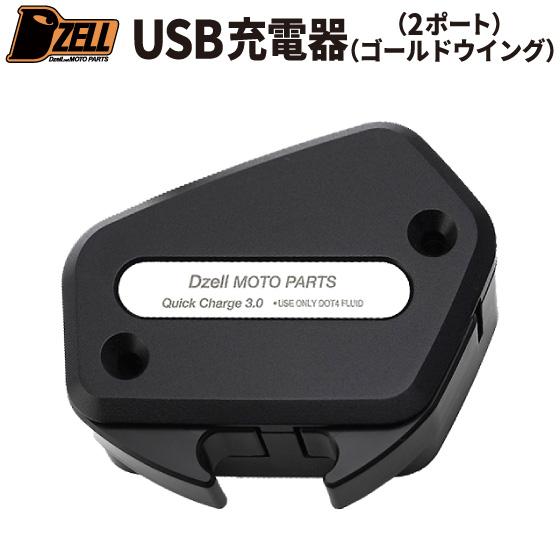 【¥500OFFクーポン発行中!】ゴールドウイング(2018-)専用 Dzell(ディーゼル) USB2ポート 防水 ホンダ HONDA Gold Wing