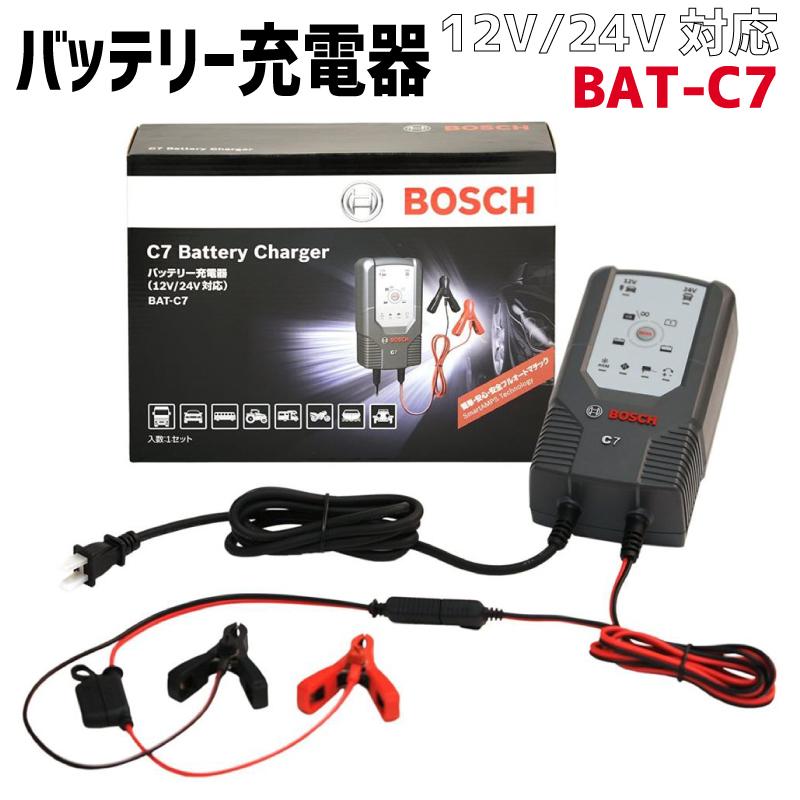 バッテリーチャージャー BAT-C7 バッテリー充電器 BOSCH ボッシュ 全自動マルチ対応 高性能バッテリーチャージャー トラック用 自動車用