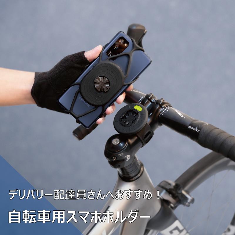 メイルオーダー スマートフォーンホルダー シリコン ゴム バンド スマホ ホルダー 自転車 日時指定 Bone Bikeタイ コネクトキットG ブラック ボーン PH20124-G 360°回転 スマートフォンホルダー 黒 固定 デリバリー マウンテンバイク