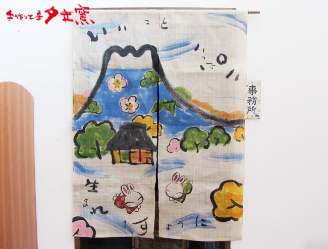 【引越祝い 新築祝い】【送料無料】名入れOK!〇花うさぎ のれん 可愛い麻のれんで日本の夏を楽しみましょう(和)【夕立窯・手描き・美濃焼・可愛い・和食器・ギフト・引出物・セール】