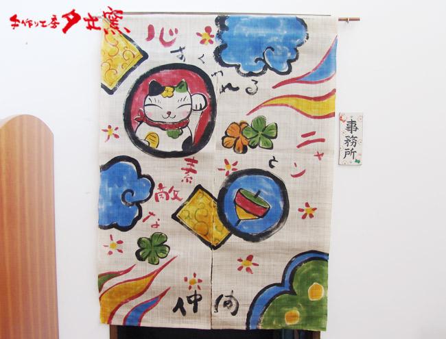 【送料無料】名入れOK!〇三吉 のれん(和)可愛い猫の麻のれんで日本の夏を楽しみましょう【夕立窯・手描き・美濃焼・可愛い・和食器・ギフト・引出物・セール】