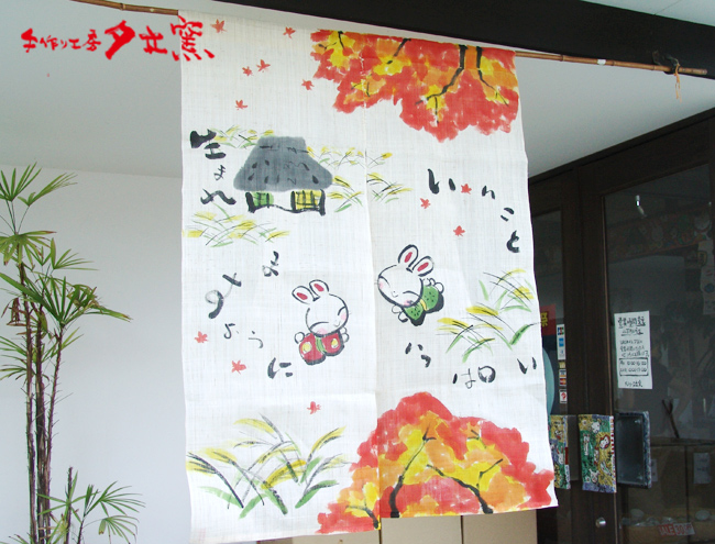【送料無料】名入れOK!もみじうさぎのれん(和)可愛いうさぎの麻のれんで日本の和を楽しみましょう【夕立窯・手描き・美濃焼・可愛い・和食器・ギフト・引出物・  ・セール】