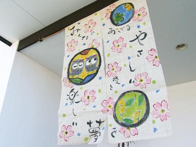 【送料無料】名入れOK!桜ふる ふくろう 春のれん(和) 可愛いふくろうの麻のれんで日本の和を楽しみましょう【夕立窯・手描き・美濃焼・可愛い・和食器・ギフト・引出物・ ・セール】 | 暖簾 タペストリー 名入れ 名入り ギフト 名前入り おしゃれ 大晦日