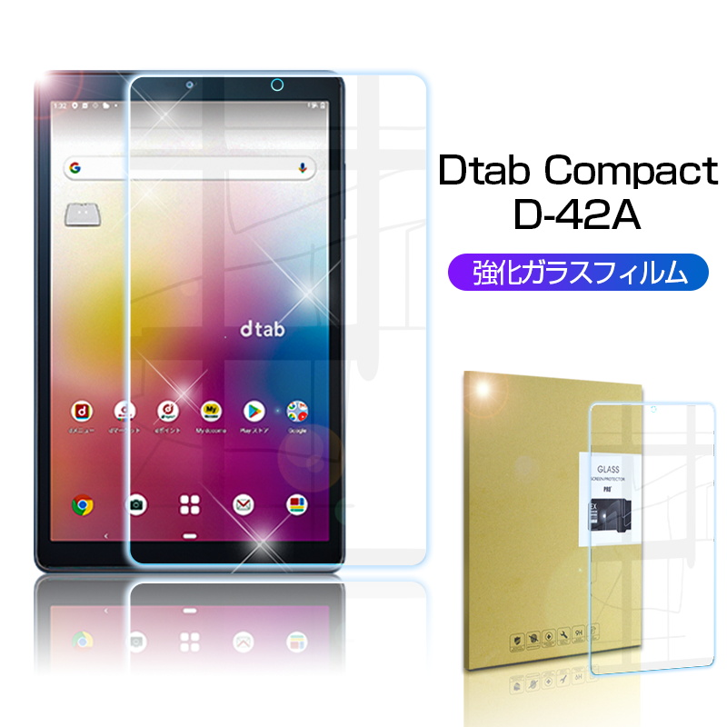 dtab compact D-42A 強化ガラスフィルム 指紋防止 0.3mm dtab compact D-42A 強化ガラスフィルム docomo dtab compact D-42A 保護シート dtab compact D-42A 画面保護シール スマホ画面保護シール docomo dtab compact D-42A スマホ保護シート 保護フィルム 指紋防止 0.3mm 送料無料