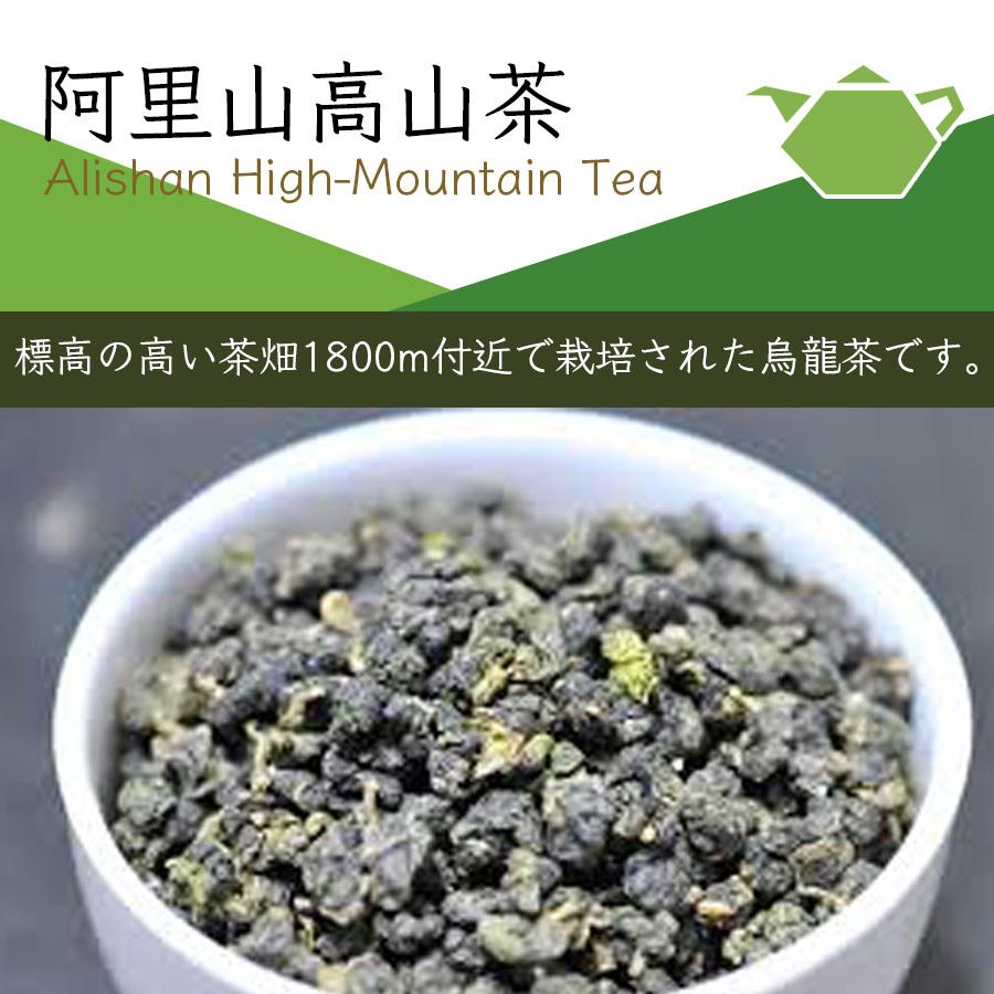 標高の高い茶畑 1800メートル付近 新発売 で栽培された 世界一のお茶 と言われる台湾代表の烏龍茶 現地老舗茶園直仕入 激安通販ショッピング 台湾茶 お茶 阿里山 30g 烏龍茶 Tea ウーロン茶 Alishan High-Mountain 茶葉 高山茶