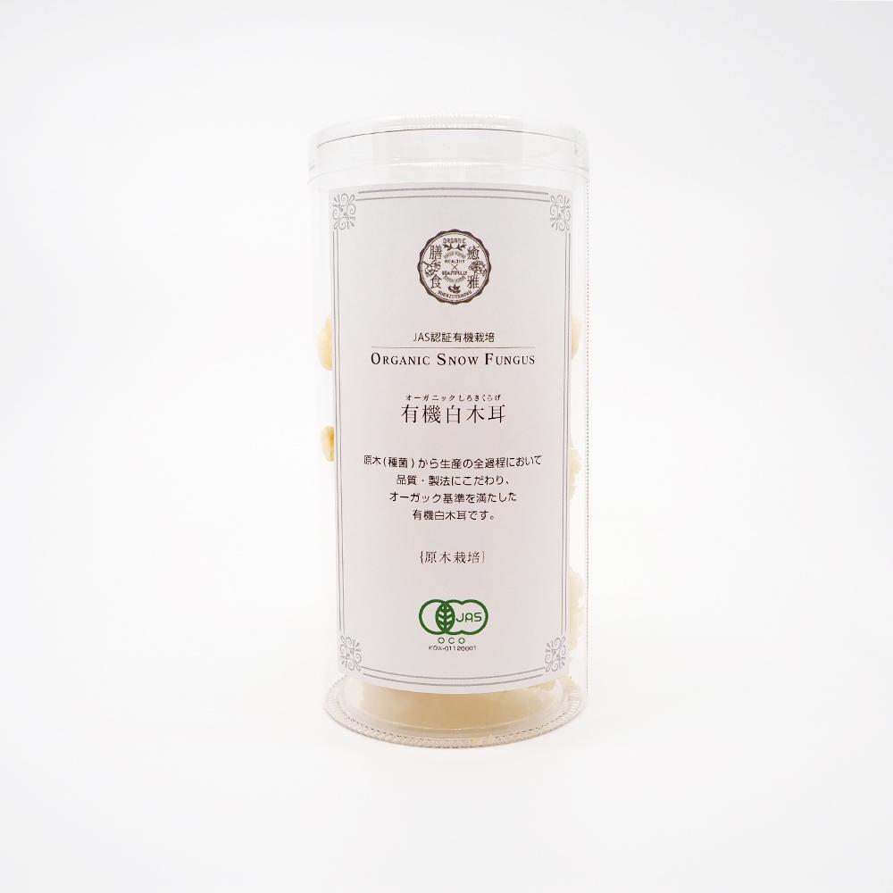 選び抜いた種菌を用いて徹底した有機原木栽培を行い丹精込めて育てられたこだわりのオーガニック白木耳です。 有機白木耳 一番摘み 30g 国内正規販売品 有機JAS認定 白キクラゲ 小ぶり サラダ さしみ用