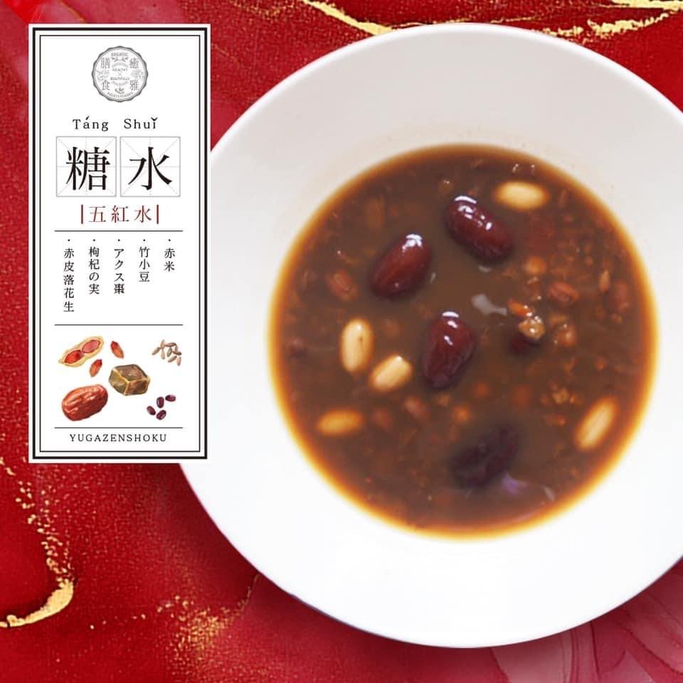 「糖水」とは、香港を中心とした広東省で食後に食べるデザートスープのことです。食感は日本で言う「お汁粉」みたいなサラサラしたデザートです。 【糖水】 (Tangshui) シリーズ {五紅水} 厳選食材 少量謹製