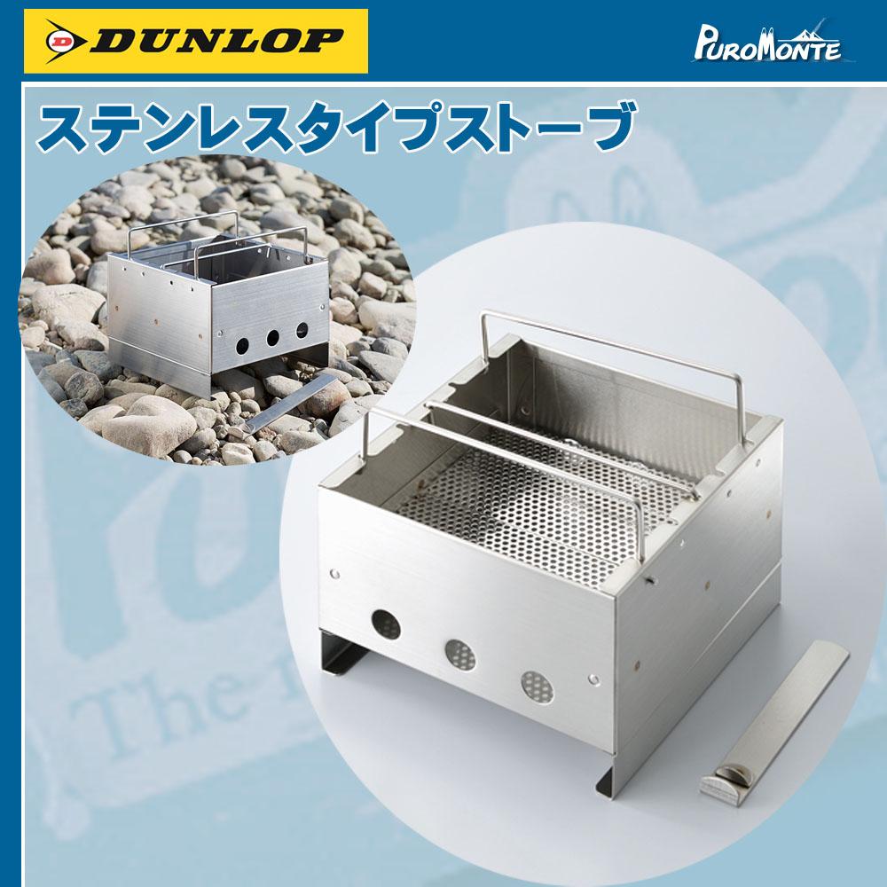 【着後レビューで 送料無料】 DUNLOP(ダンロップ) ステンレスタイプストーブ, ハヤミグン:8cbea718 --- construart30.dominiotemporario.com