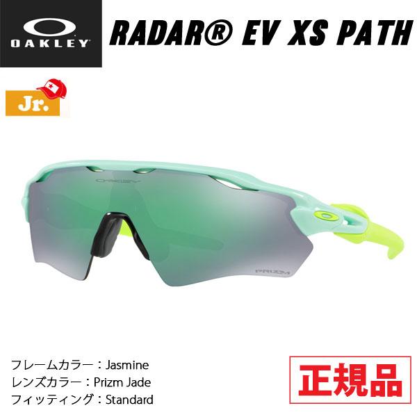 スポーツ サングラス アイウェア オークリー OAKLEY RADAR EV XS PATH Jasmine/Prizm Jade 子供 ジュニア用 【あす楽】