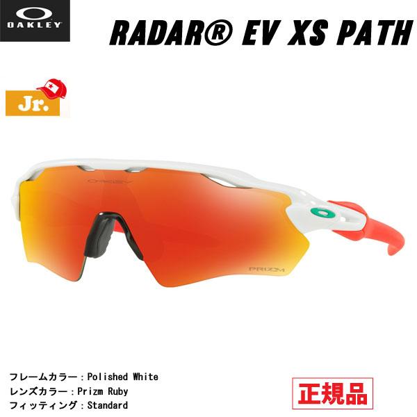 スポーツ サングラス アイウェア オークリー OAKLEY RADAR EV XS PATH Polished White/Prizm Ruby 子供 ジュニア用 【あす楽】