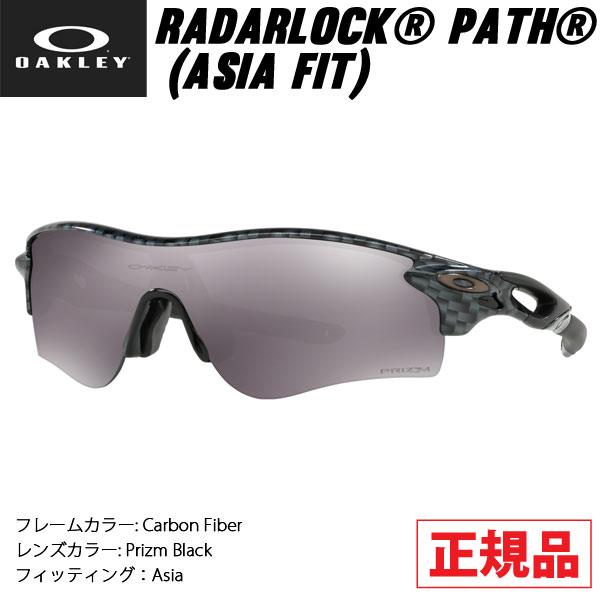 スポーツ サングラス オークリー OAKLEY RADARLOCK PATH レーダーロックパス ASIANFIT Carbon Fiber/Prizm Black 【あす楽】