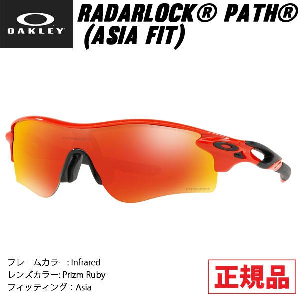 スポーツ サングラス オークリー OAKLEY RADARLOCK PATH レーダーロックパス ASIANFIT Infrared/Prizm Ruby 日本正規代理店商品