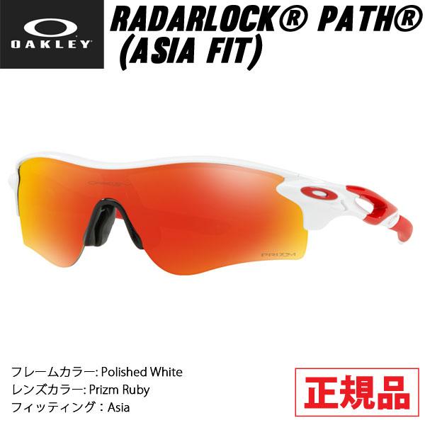 スポーツ サングラス オークリー OAKLEY RADARLOCK PATH レーダーロックパス ASIANFIT Polished White/Prizm Ruby 日本正規代理店商品