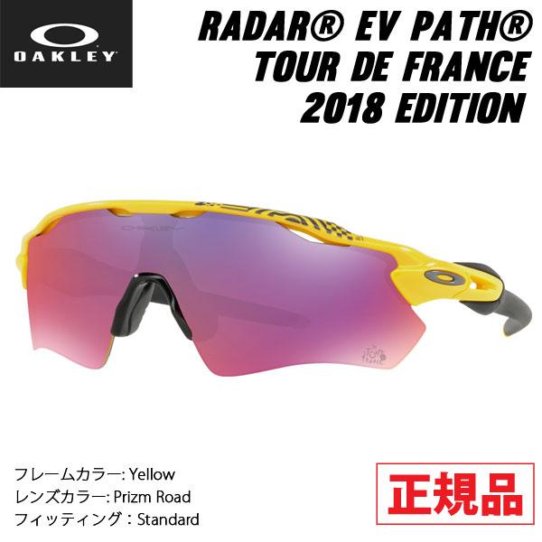 スポーツ サングラス オークリー OAKLEY RADAR EV PATH レーダーEVパス Yellow/Prizm Road 【あす楽】